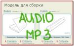 Бонусный Видеоурок обучение # 1. Вставка аудио на сайт в конструкторе Яндекс Народ.