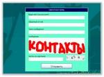 Видеоурок обучение # 6. Создаём форму контактов на сайте в конструкторе Яндекс Народе.